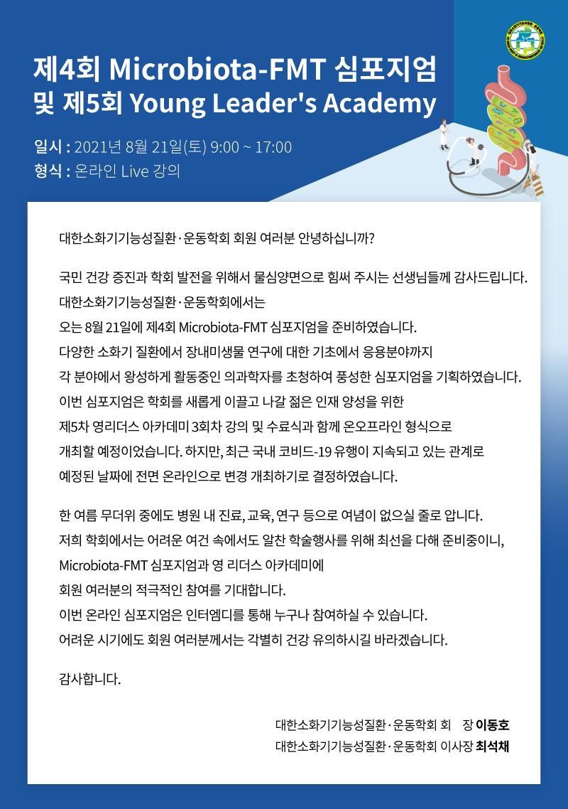 제4회 Microbiota-FMT 심포지엄 및 제5회 Young Leader`s Academy